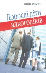 Дорослі діти алкоголіків - фото обкладинки книги