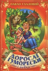 Дорослі гуморески і байки - фото обкладинки книги