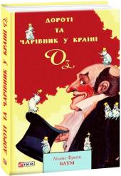 Дороті та Чарівник у Країні Оз - фото обкладинки книги