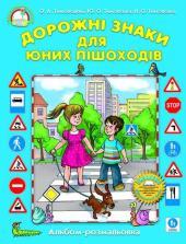 Дорожні знаки для юних пішоходів - фото обкладинки книги
