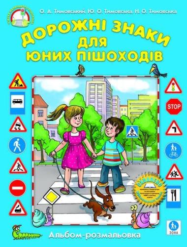 Книга Дорожні знаки для юних пішоходів