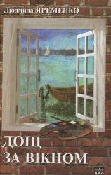 Дощ за вікном - фото обкладинки книги