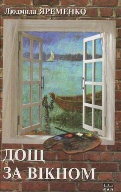 Книга  Дощ за вікном