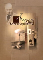 Дослідник на ниві Шевченкознавства - фото обкладинки книги