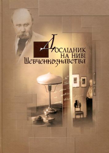 Книга Дослідник на ниві Шевченкознавства
