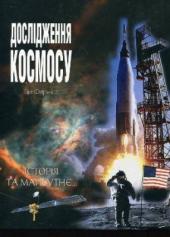 Дослідження космосу: історія та майбутнє - фото обкладинки книги