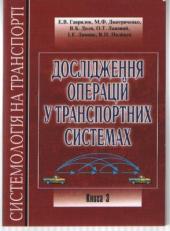 Дослідження операцій у транспортних системах. Книга 3 - фото обкладинки книги