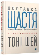 Доставка щастя - фото обкладинки книги