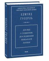 Досвід і судження. Дослідження генеалогії логіки - фото обкладинки книги