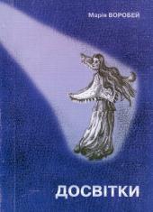 Досвітки - фото обкладинки книги