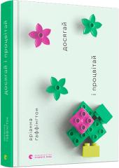 Досягай і процвітай - фото обкладинки книги