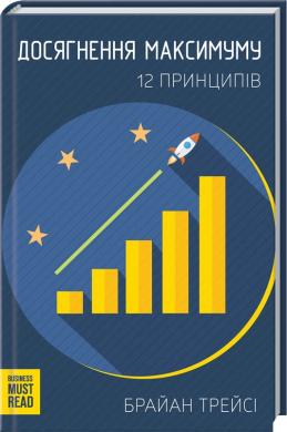 Досягнення максимуму. 12 принципів - фото книги