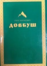 Довбуш - фото обкладинки книги