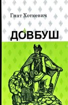 Книга Довбуш