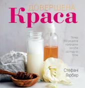 Довершена краса. Понад 150 рецептів природних засобів догляду за тілом - фото обкладинки книги