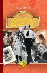"""Довгоногий Дядечко. Серія """"Світовид"""" - фото обкладинки книги"""