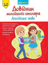 Довідник молодшого школяра. Англійська мова 1-4 клас - фото обкладинки книги