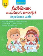 Довідник молодшого школяра. Українська мова 1-4 клас - фото обкладинки книги