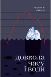 Довкола часу і води - фото обкладинки книги