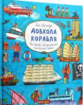 Довкола корабля. Енциклопедія - фото обкладинки книги