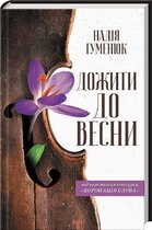 Книга Дожити до весни