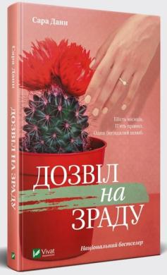 Дозвіл на зраду - фото книги