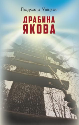 Книга Драбина Якова