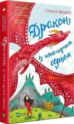 Дракон із шоколадним серцем - фото обкладинки книги