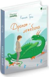 Дракон-лежебока - фото обкладинки книги