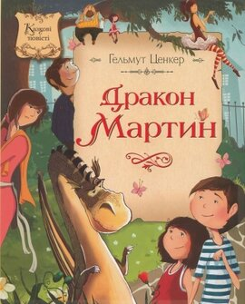 Книга Дракон Мартин