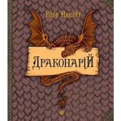 Драконарій - фото обкладинки книги