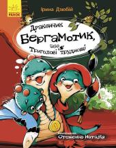 Дракончик Бергамотик, або Триголові труднощі - фото обкладинки книги