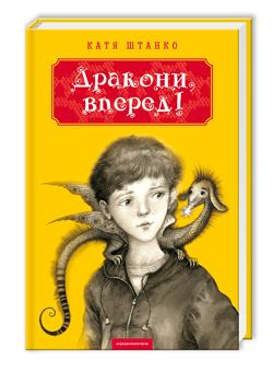 Дракони, вперед! - фото книги