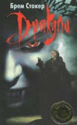 Дракула - фото обкладинки книги