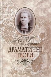 Драматичні твори - фото обкладинки книги