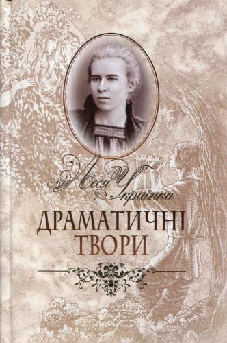 Книга Драматичні твори