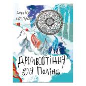 Дрімкотіння для Поліни - фото обкладинки книги