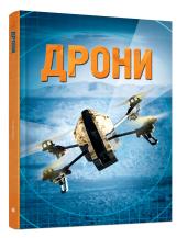 Дрони - фото обкладинки книги