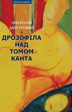 Книга Дрозофіла над томом Канта