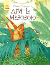 Друг із Мезозою - фото обкладинки книги