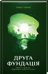 Друга Фундація - фото обкладинки книги