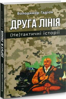 Друга лінія. (Не)тактичні історії - фото книги