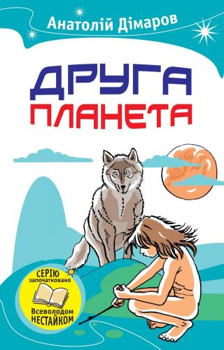 Книга Друга планета