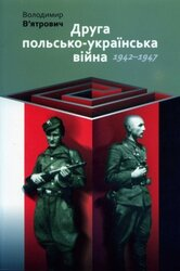 Друга польсько-українська війна. 1942-1947 - фото обкладинки книги