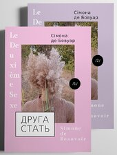 Друга стать (комплект із 2 книг) - фото обкладинки книги