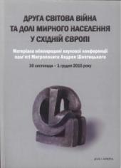 Друга світова війна та долі мирного населення у Східній Європі - фото обкладинки книги