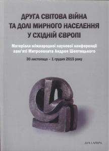 Книга Друга світова війна та долі мирного населення у Східній Європі