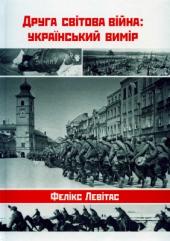 Друга світова війна: український вимір - фото обкладинки книги