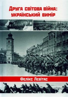 Друга світова війна: український вимір - фото книги