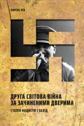 Друга світова війна за зачиненими дверима - фото обкладинки книги